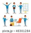 ビジネス 職業 ビジネスマンのイラスト 46301284