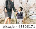 桜と母子 ランドセル 46306171