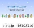 雪 冬 寒中見舞いのイラスト 46308310