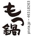 もつ鍋 筆文字 書のイラスト 46318263