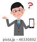 分からない スマートフォン ビジネスマンのイラスト 46330892