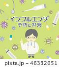 インフルエンザ ベクター 医師のイラスト 46332651