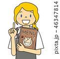 外国人 女性 カフェ店員のイラスト 46347814