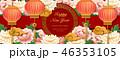 2019 チャイニーズ 中国人のイラスト 46353105
