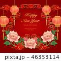 チャイニーズ 中国人 中華のイラスト 46353114