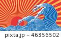 海 波 大波のイラスト 46356502