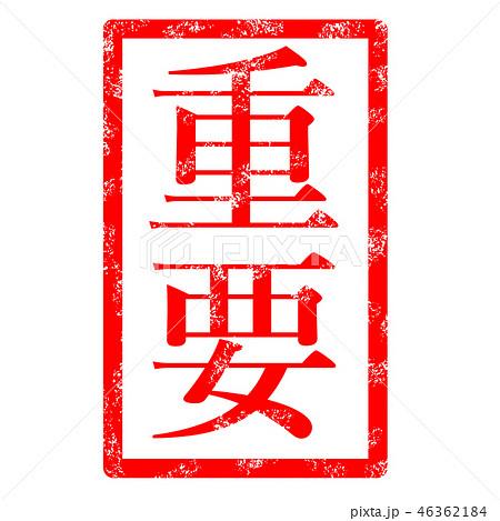 重要 ハンコス タンプ 文字のイラスト素材 [46362184] - PIXTA