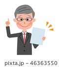 書類 ベクター ビジネスマンのイラスト 46363550