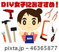 DIY女子におすすめ 46365877
