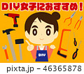 DIY女子におすすめ 46365878