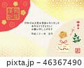 年賀状 亥 亥年のイラスト 46367490
