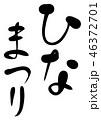 ひなまつり 手書き 筆文字 46372701