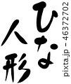 ひな人形 手書き 筆文字 46372702