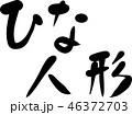ひな人形 手書き 筆文字 46372703