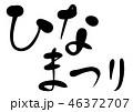 ひなまつり 手書き 筆文字 46372707