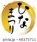 ひなまつり 円 手書き 筆文字 46373711