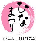 ひなまつり 円 手書き 筆文字 46373712