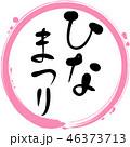 ひなまつり 円 手書き 筆文字 46373713