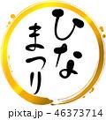 ひなまつり 円 手書き 筆文字 46373714