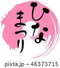 ひなまつり 円 手書き 筆文字 46373715