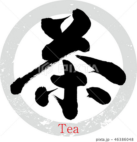 茶・Tea(筆文字・手書き) 46386048