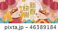 チャイニーズ 中国人 中華のイラスト 46389184