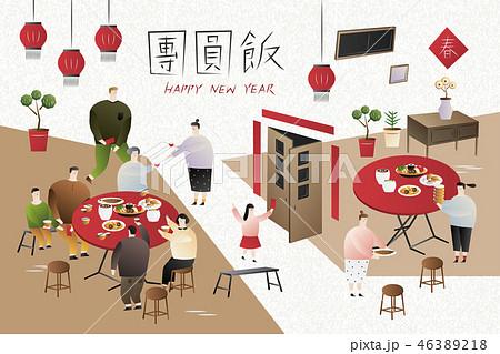 Lunar new year reunion dinner 46389218