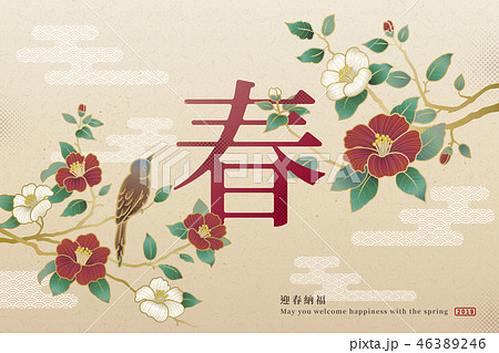 Elegant Lunar New Year poster 46389246