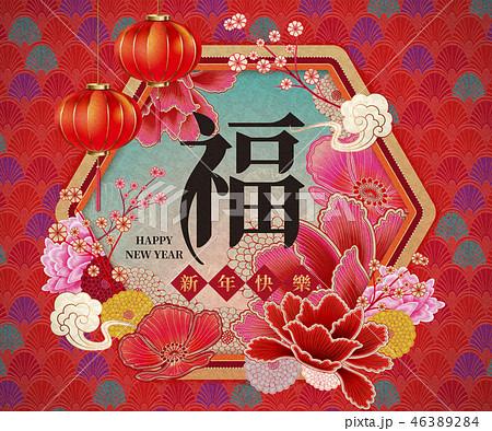 Happy new year 46389284
