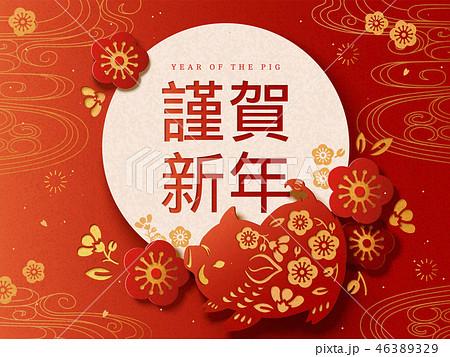 Japanese New Year banner 46389329