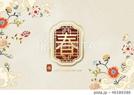 Elegant lunar year design 46389386