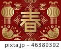 鳥 中国正月 お祭りのイラスト 46389392