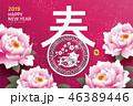中国 お祭り フェスティバルのイラスト 46389446