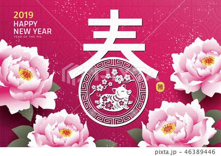 Lunar new year greeting card 46389446