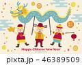 お祝い 陽気な 新しい年のイラスト 46389509