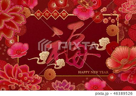 Lunar year design 46389526