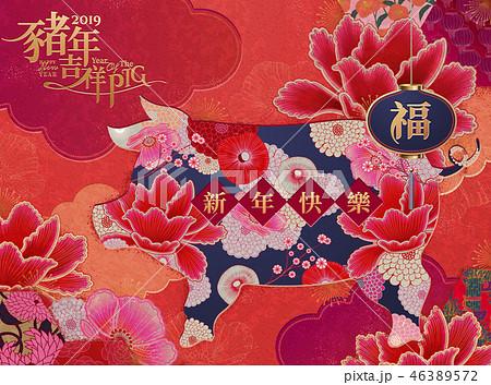 Happy new year 46389572