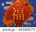 中国新年 お祭り フェスティバルのイラスト 46389573