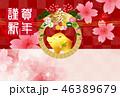 亥 亥年 桜のイラスト 46389679