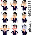 ビジネスマン セット ポーズのイラスト 46393285