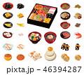 食材イラスト【お節料理・お雑煮・お汁粉アイコン集】① 46394287