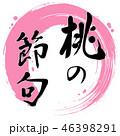 桃の節句 丸 手書き 筆文字 46398291