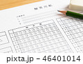 マークシート 解答用紙 試験の写真 46401014