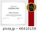 認定書 テンプレート 卒業証書のイラスト 46410159