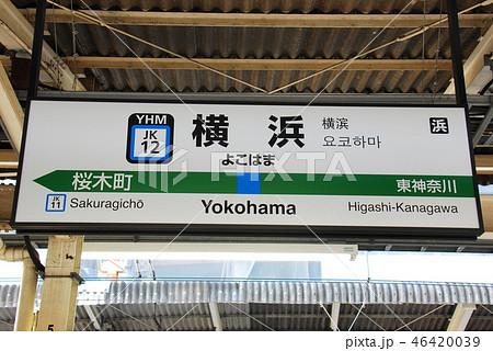 京浜東北線 横浜駅(JK12)の駅名表示板(横浜市西区) 46420039