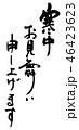 筆文字 寒中お見舞い申し上げます メッセージカードのイラスト 46423623