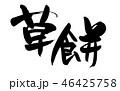 草餅 筆文字 文字のイラスト 46425758