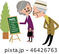 高齢者のデート 46426763