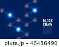 ブロックチェーン 技術 システムのイラスト 46436490