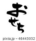 おせち 筆文字 文字のイラスト 46443032